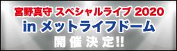 MAMORU MIYANO SPECIAL LIVE 2020