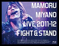 MAMORU MIYANO LIVE 2011-12 ~FIGHT & STAND~