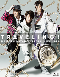 MAMORU MIYANO SPECIAL LIVE 2013 ~TRAVELING!~