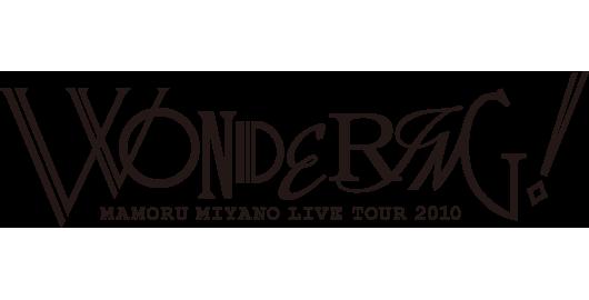 MAMORU MIYANO LIVE TOUR2010 〜WONDERING!〜