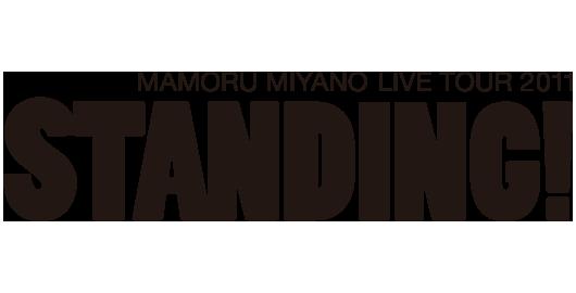 MAMORU MIYANO LIVE TOUR2011 〜STANDING!〜