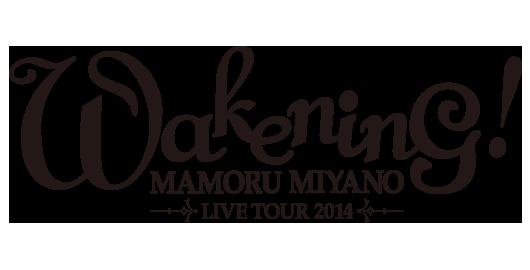 MAMORU MIYANO LIVE TOUR2014 〜WAKENING!〜