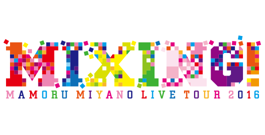 MAMORU MIYANO LIVE TOUR2016 〜MIXING!〜