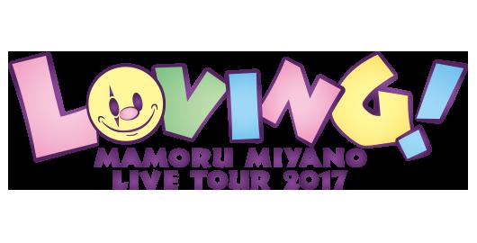 MAMORU MIYANO LIVE TOUR2017 〜LOVING!〜
