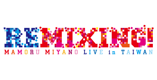 MAMORU MIYANO LIVEIN TAIWAN 〜REMIXING!〜