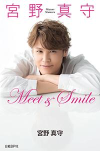 「宮野真守 Meet&Smile」