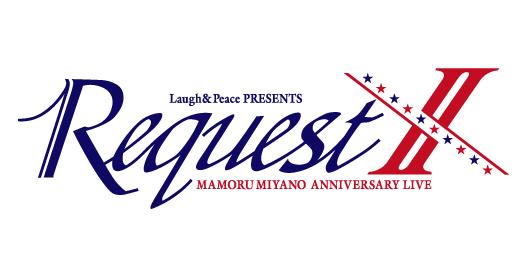 Laugh & Peace presents 宮野真守アニバーサリーライブ~REQUESTⅡ~
